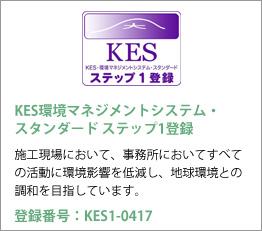 KES環境マネジメントシステム・スタンダード ステップ1登録
