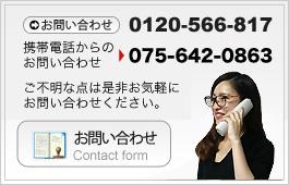 お電話でのお問い合わせは0120-566-817まで