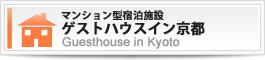 マンション型宿泊施設 ゲストハウスイン京都