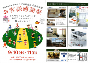 28.9TOTOお客様感謝祭(表)