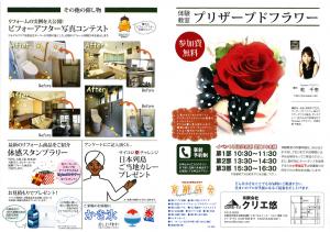 28.9TOTOお客様感謝祭(裏)